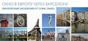 Экскурсионные туры Испания, эксклюзив от Coral Travel
