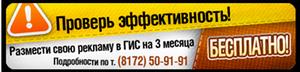 Размести свою рекламу в справочнике ГИС-Котлас (В. Устюг, Коряжма) БЕСПЛАТНО!