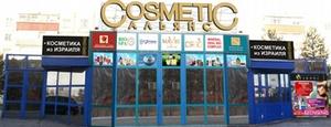 """Открытие нового магазина """"Cosmetic Альянс"""" по адресу ул. Энгельса 6/3."""