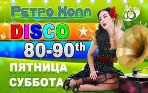 "АКВИЛОН ""Ретро Холл"" 3 и 4 февраля"