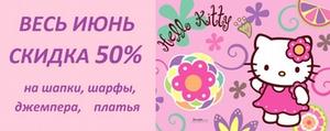 СКИДКА 50% ВЕСЬ ИЮНЬ