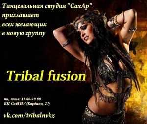 Единственная группа в Новокузнецке по танцу ТРАЙБЛ / TRIBAL