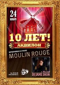 """24/11 """"10 ЛЕТ АКВИЛОН, ВЕЧЕРИНКА В СТИЛЕ MOULIN ROUGE"""""""