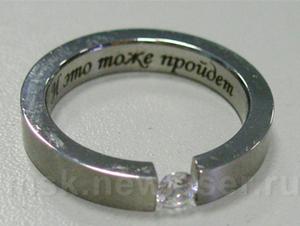 Притча о кольце