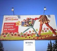 """""""Спринт"""" : галерея, виды материалов и рекламных носителей"""