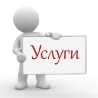 """Услуги и специалисты центра """"Медиа-Сервис"""""""