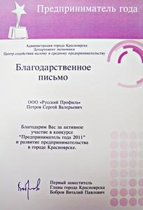 В Красноярске названы лучшие предприниматели года