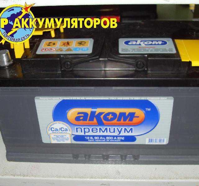 Прием б у аккумуляторов красноярск прием лома в Федорцово