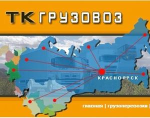 Грузовая техника в Красноярске