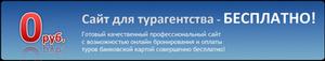 Сайт для ТУРАГЕНТСТВА БЕСПЛАТНО! Предоставляем тест сайта на 10 дней Бесплатно! АРГО-ДЕЛЮКС (391)241-16-50,202-60-80