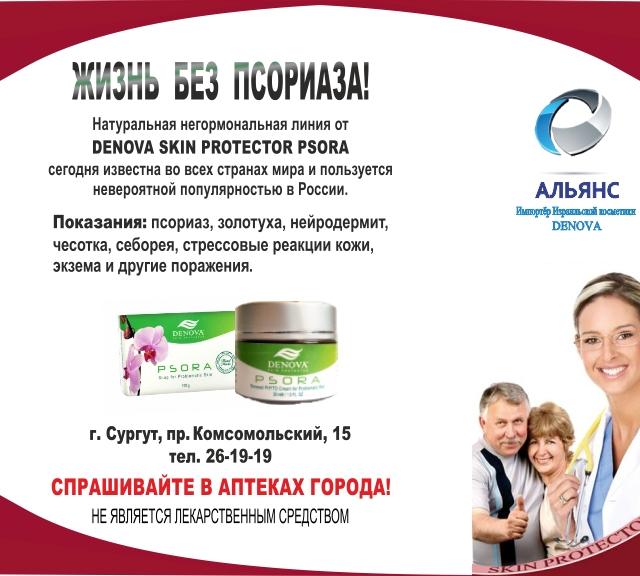 Эффективные негормональные средства от псориаза