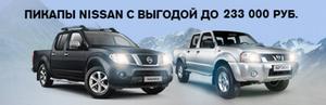 Пикапы NISSAN с выгодой до 233 000 рублей!