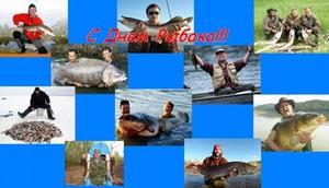 С Днём Рыбака!!!