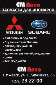 Комплексное обслуживание а/м Mitsubishi