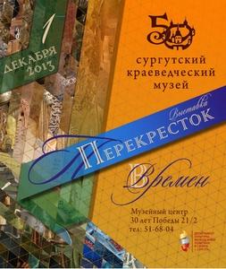 """Выставка """"ПЕРЕКРЁСТОК ВРЕМЁН"""""""