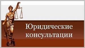 Регистрация ООО, представительство в суде и другие юридические услуги в Кемерово.