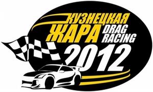 «Кузнецкая Жара – 2012!»