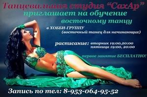 ХОББИ-группа Восточные танцы для начинающих в г.Новокузнецке
