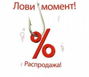 Скидка 30%! Минута от 9 рублей! Только 3 дня!