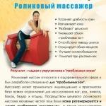 Велнесс в Красноярске: выбираем роликовый массажер