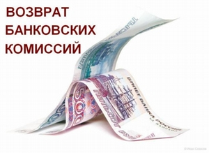 Взыскание комиссии по кредиту с банка ТРАСТ