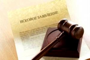 Иск в арбитраж