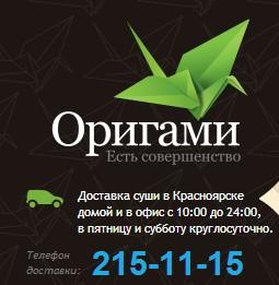 Оригами красноярск доставка круглосуточно