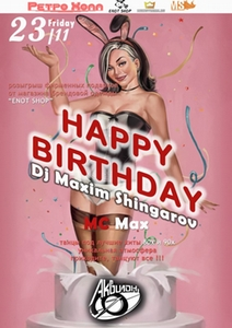 "АКВИЛОН: 23/11 ""HAPPY BIRTHDAY DJ MAXIM SHINGAROV"" в ""РЕТРО ХОЛЛЕ"""