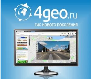 4ГЕО - удобная информационная система.