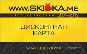 Skidka.me