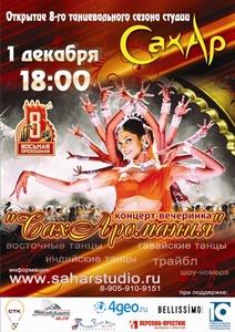 """1 декабря 18:00 концерт-вечеринка """"СахАромания"""""""