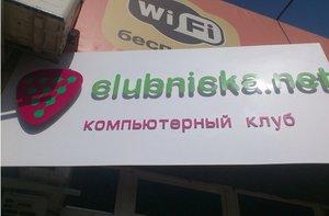 Объемные световые буквы в Красноярске