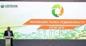 9-10 февраля 2018 года в г. Сочи прошла ежегодная конференция – «Инновации рынка недвижимости 2018»