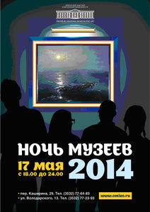 Международная акция «Ночь музеев - 2014»