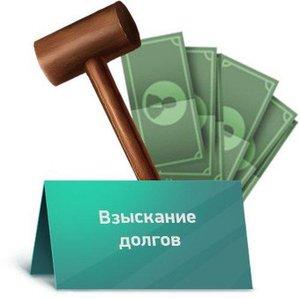 Взыскание денежных средств поручите компетентным юристам!