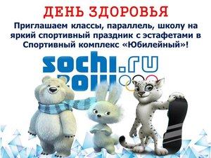 «День здоровья» - спортивный праздник для школ и детских садов в Череповце!