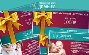 Подарочные сертификаты в медицинском центре «Диметра»!