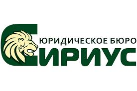 """Юридическое бюро """"Сириус"""""""
