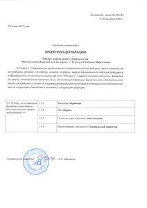 Внесение изменений в проектную декларацию