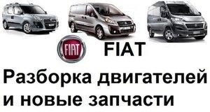 Авторазборка Фиат (Fiat) - автовладелец будет рад!