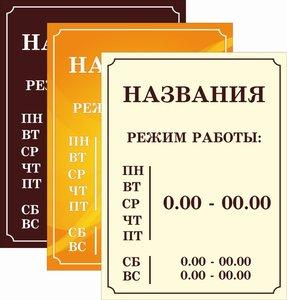 Изготовление информационных табличек на дверь