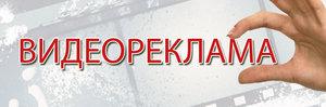 Видео реклама в Оренбурге