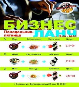 Вкусный бизнес-ланч в Вологде