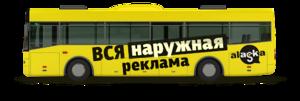 Плюсы рекламы в автобусах