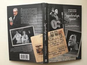 Презентация книги воспоминаний Вениамина Смехова
