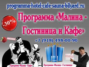 Если у Вас есть кафе и гостиница, мы предлагаем Вам скидку 30% на комплект программы «МАЛИНА – Кафе и Гостиница» 56000 рублей