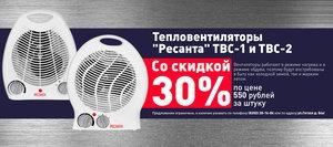 Тепловентиляторы РЕСАНТА по АКЦИИ в Череповце.