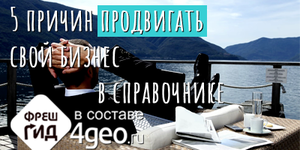 5 причин продвигать свой бизнес в справочнике ФрешГИД-4geo