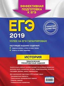 Пособия по ЕГЭ на 2019 год в наличии в Вологде