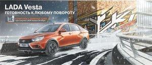 Комплект зимних шин в подарок при покупке LADA Vesta